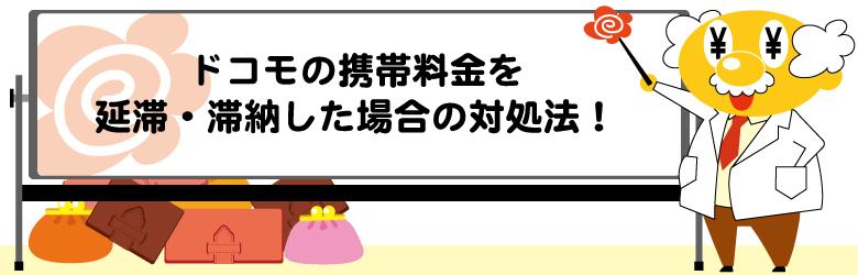 締め日 ドコモ